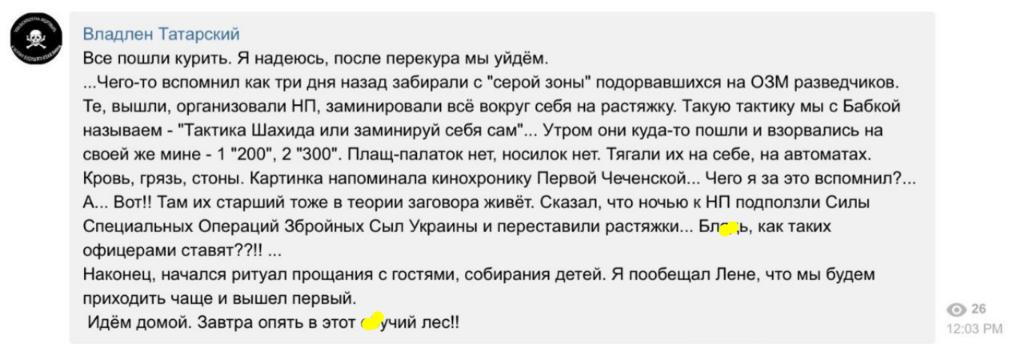 """Офицер ВСУ сообщил о """"самоликвидации"""" оккупантов на Донбассе"""