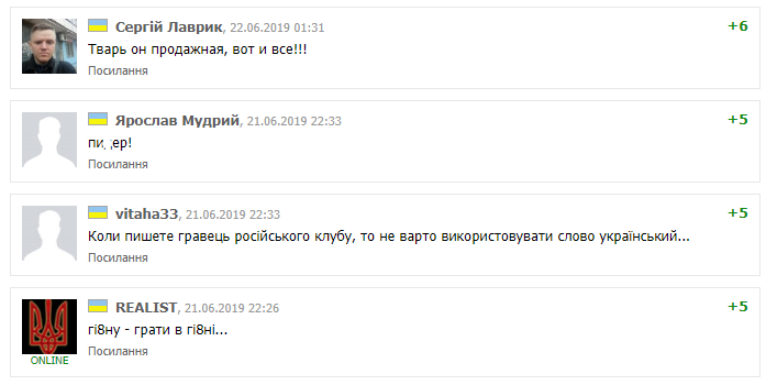 Ордеца затравили после дебюта за московский клуб