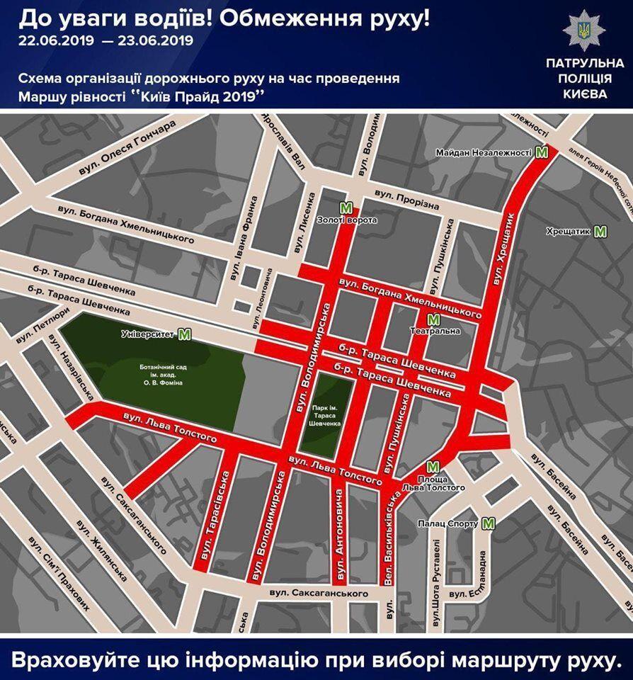 Карта перекрытия дороги