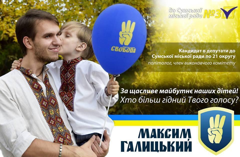 Максим Галицкий - кандидат в депутаты