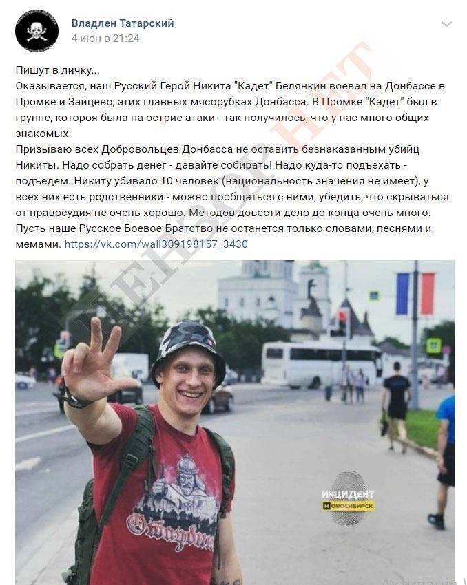 Зарезанный боец ГРУ в Москве воевал в Украине