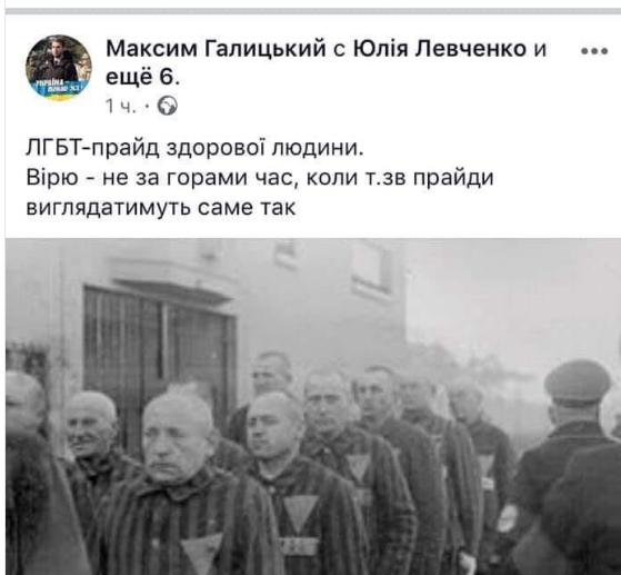 Пост Галицкого в Facebook