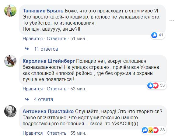 """""""Творится ад!"""" Украину всколыхнуло очередное жестокое убийство ребенка в Киеве"""
