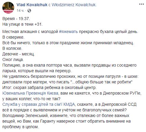 В Киеве произошло жуткое ЧП с маленьким ребенком