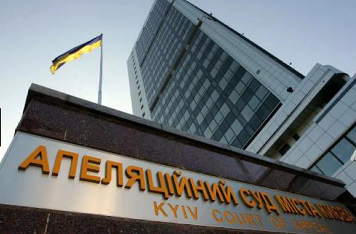 Киевский апелляционный суд