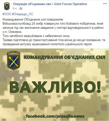 Погиб за независимость: на Донбассе нашли тело бойца ВСУ