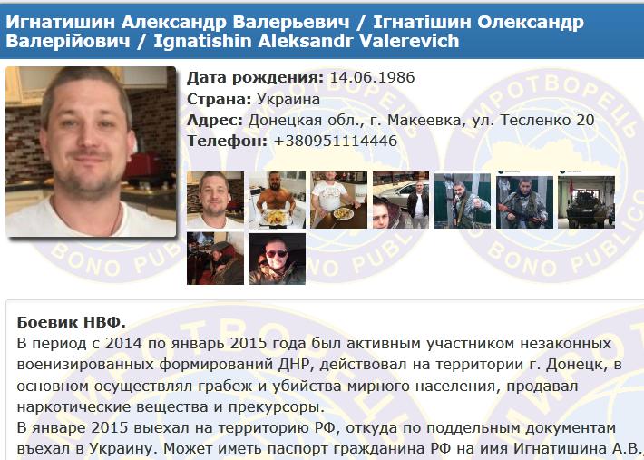 """Александр Игнатишин на """"Миротворце"""""""