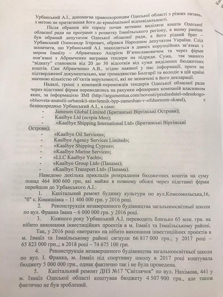 Разворовывание полумиллиарда гривен: ГБР завело дело на Урбанского