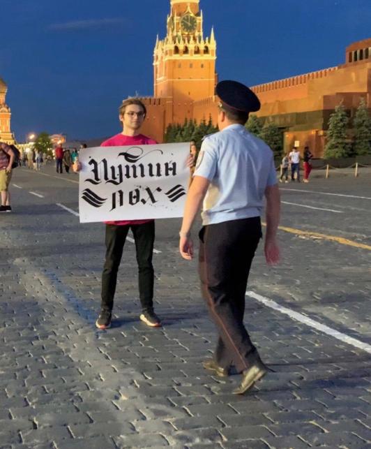 """Соколовский с плакатом """"Путин лох"""""""