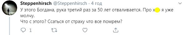 В Кривом Роге произошло ЧП с булавой
