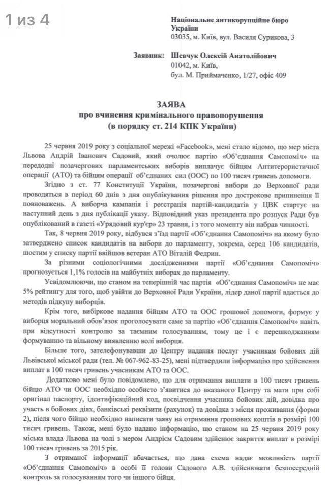 Шевчук просит снять Садового с выборов и сообщить о подозрении