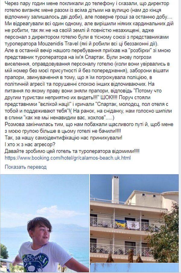 Выгнали детей из-за флага! Популярный отель Греции попал в скандал с украинцами