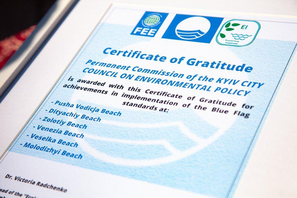 Екологічний сертифікат