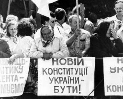 Українці чекали ухвалення Конституції