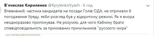 """""""Не ганьбіть себе"""": Зеленському поставили ультиматум через кадрове рішення"""