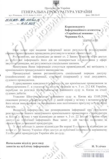 """Суд отменил розыск главреда """"Страны"""" Гужвы"""