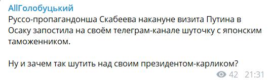 """""""Президент-карлик"""": Скабеева унизила Путина из-за роста"""