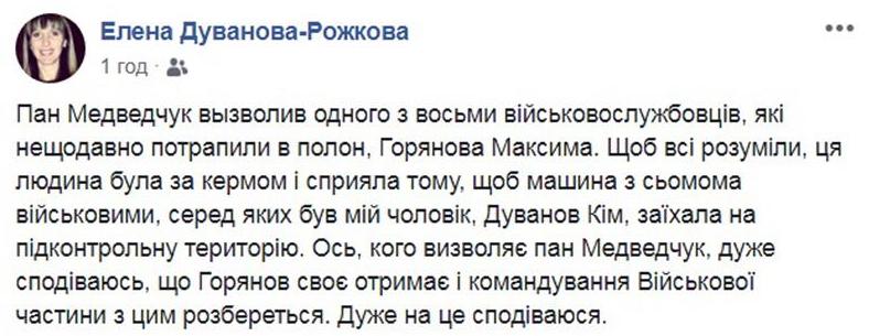 Завез бойцов в плен: кого хочет освободить Медведчук