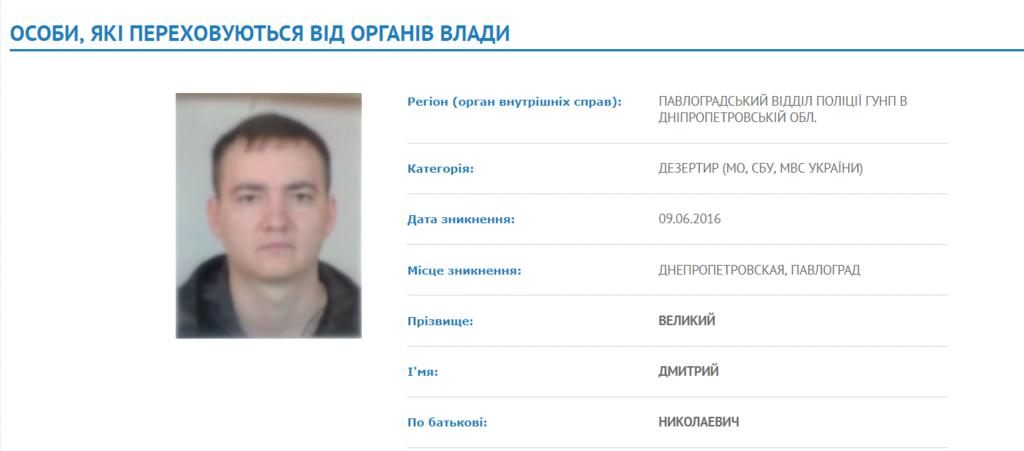 """Всплыл скандальный факт о пленном, которого """"спасает"""" Медведчук"""