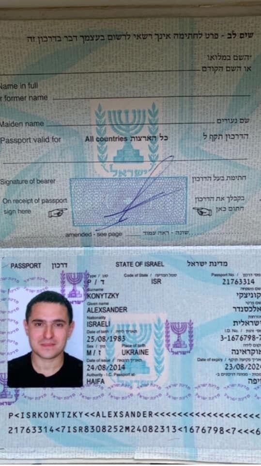 """""""Слуга народу"""" Куницький з Харкова їздив до Росії за ізраїльським паспортом"""