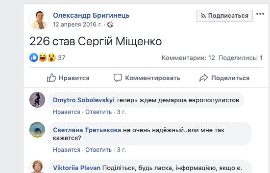 Соціальний LIFT: кум Пшонки піде від партії Зеленського