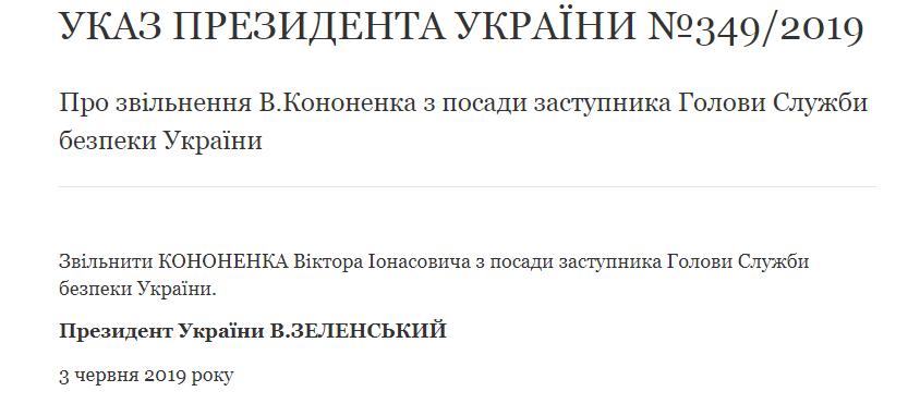 Зеленский уволил еще одного замглавыСБУ