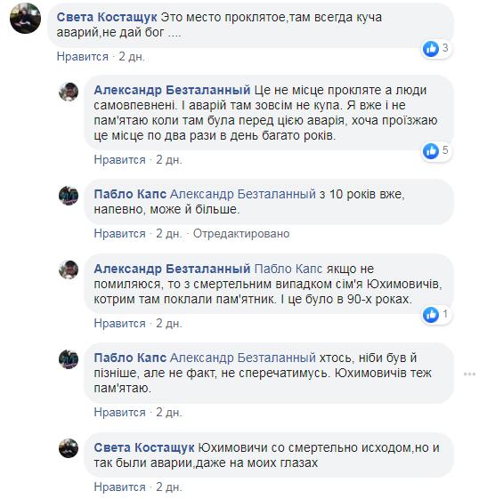 Подробности смертельного ДТП с семьей под Хмельницким