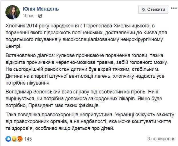 """""""Убирали половину черепа"""": детали о ранении полицией ребенка под Киевом"""