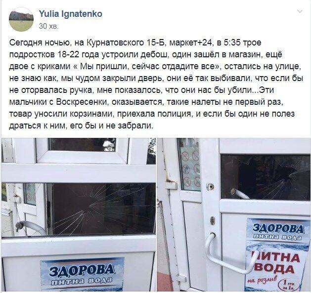 В Киеве банда подростков совершила налет на магазин