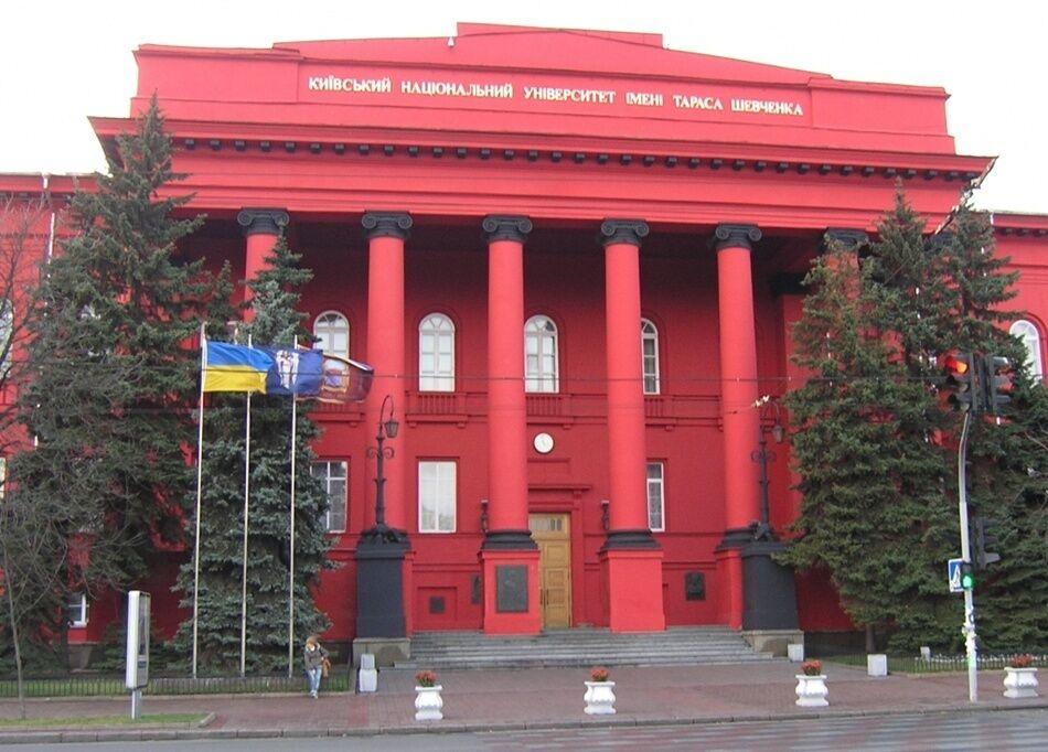 Киевский национальный университет им. Шевченко