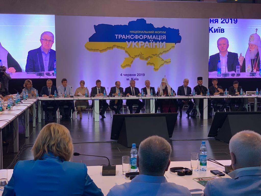 """Национальный форум """"Трансформация Украины"""""""