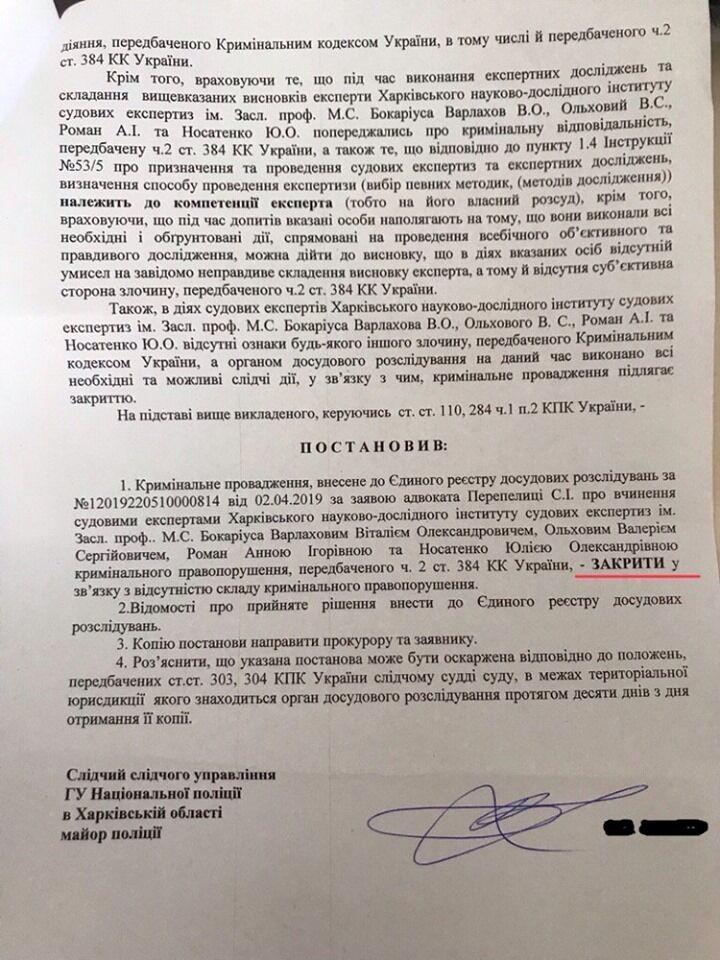ДТП с Зайцевой вновь оказалось в центре конфликта