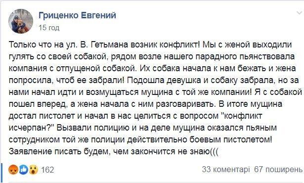 Угрожал пистолетом! В Киеве разгорелся конфликт из-за собаки