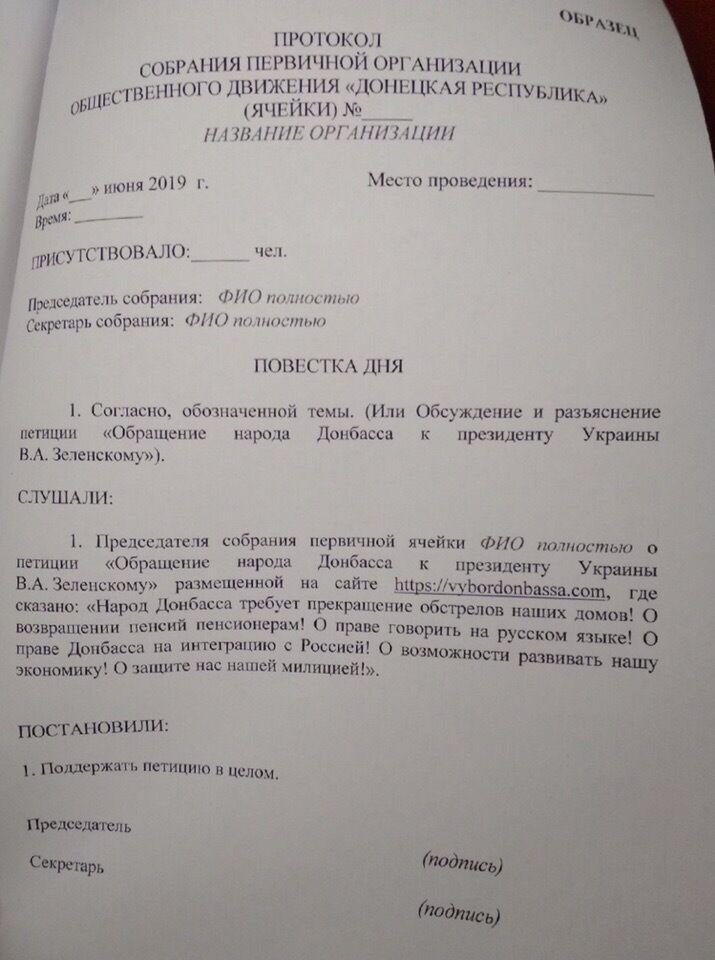"""В """"ДНР"""" обратились к Зеленскому за помощью"""
