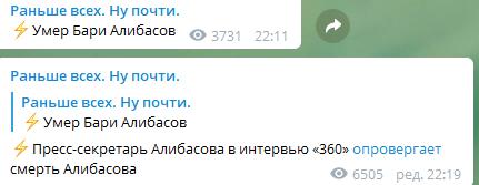Появились противоречивые данные о смерти Алибасова