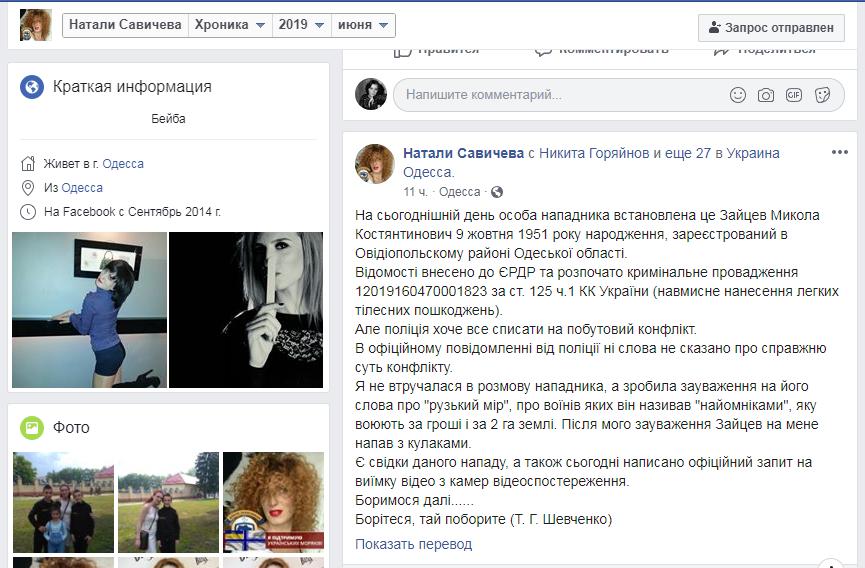 Сепаратист избил женщину в Одессе: подробности и имя
