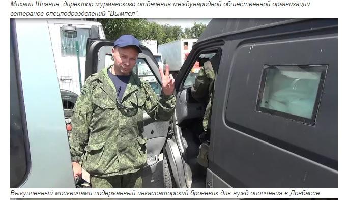 СБУ рассекретила наемника России на Донбассе