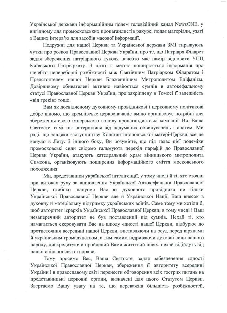 Украинская интеллигенция внезапно обратилась с требованием к Филарету: что произошло