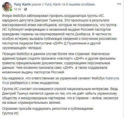 Угроза Украине: Facebook фактически признал паспорта России на Донбассе