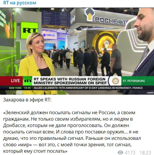 """""""Раньше говорил о мире!"""" В России набросились на Зеленского"""