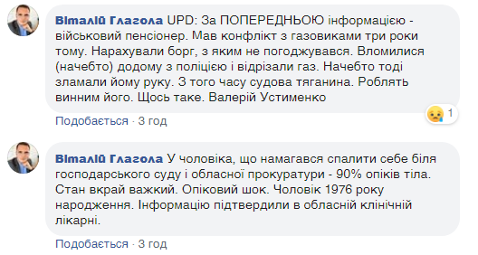 В Ужгороде военный поджег себя среди улицы