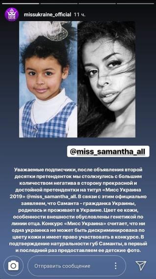 """Темнокожая претендентка на """"Мисс Украина"""" спровоцировала скандал"""