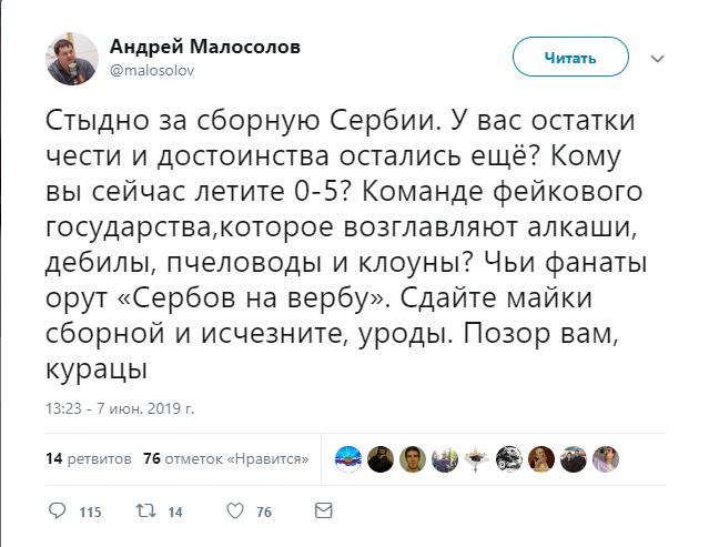 Перемога збірної України викликала істерику в РФ
