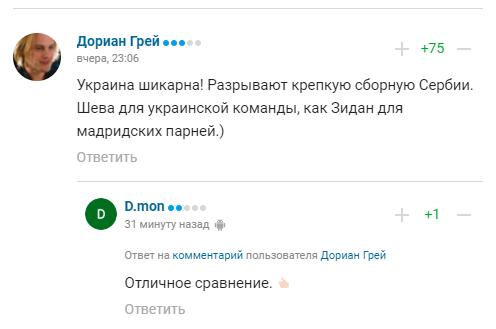 """""""Украина шикарна!"""" Матч во Львове вызвал восторг в РФ"""
