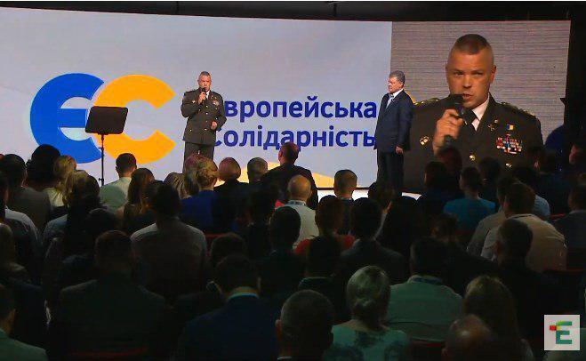 Михайло Забродський на з'їзді партії Порошенка