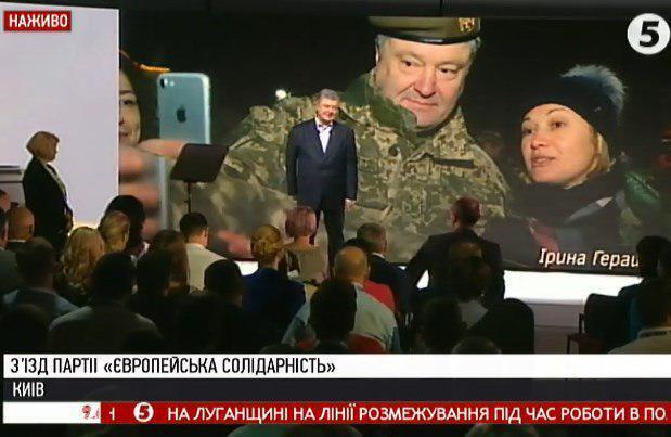 Порошенко назвал первую десятку своей партии: кто эти люди