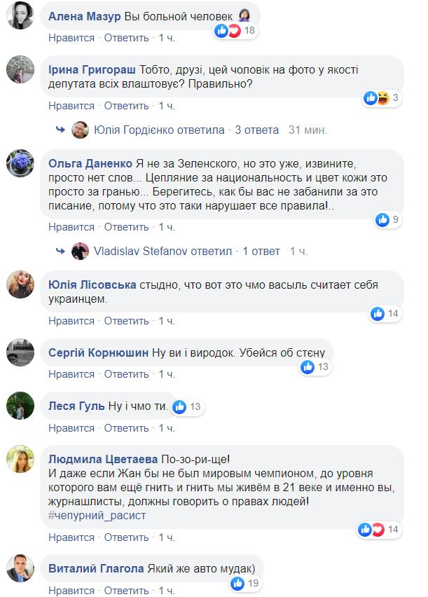 """В Україні розгорівся расистський скандал через """"Слугу народу"""""""