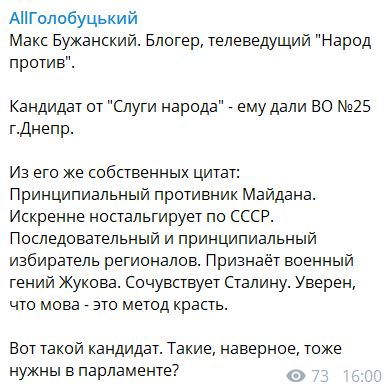 У партію Зеленського потрапив затятий противник Майдану