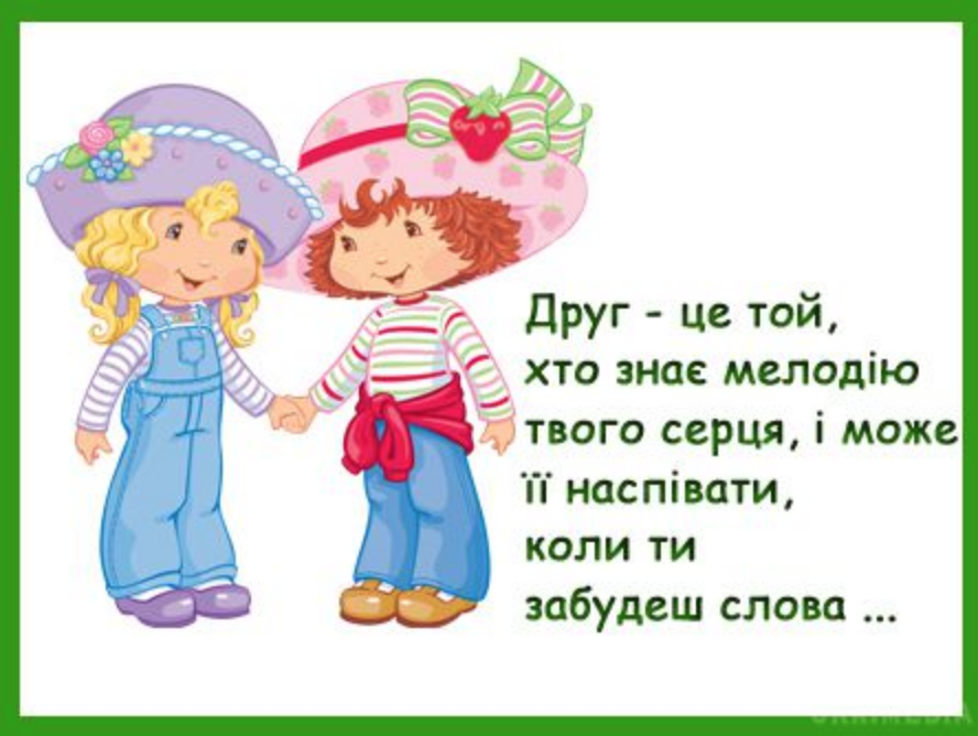 Міжнародний день дружби-2019: оригінальні привітання та листівки