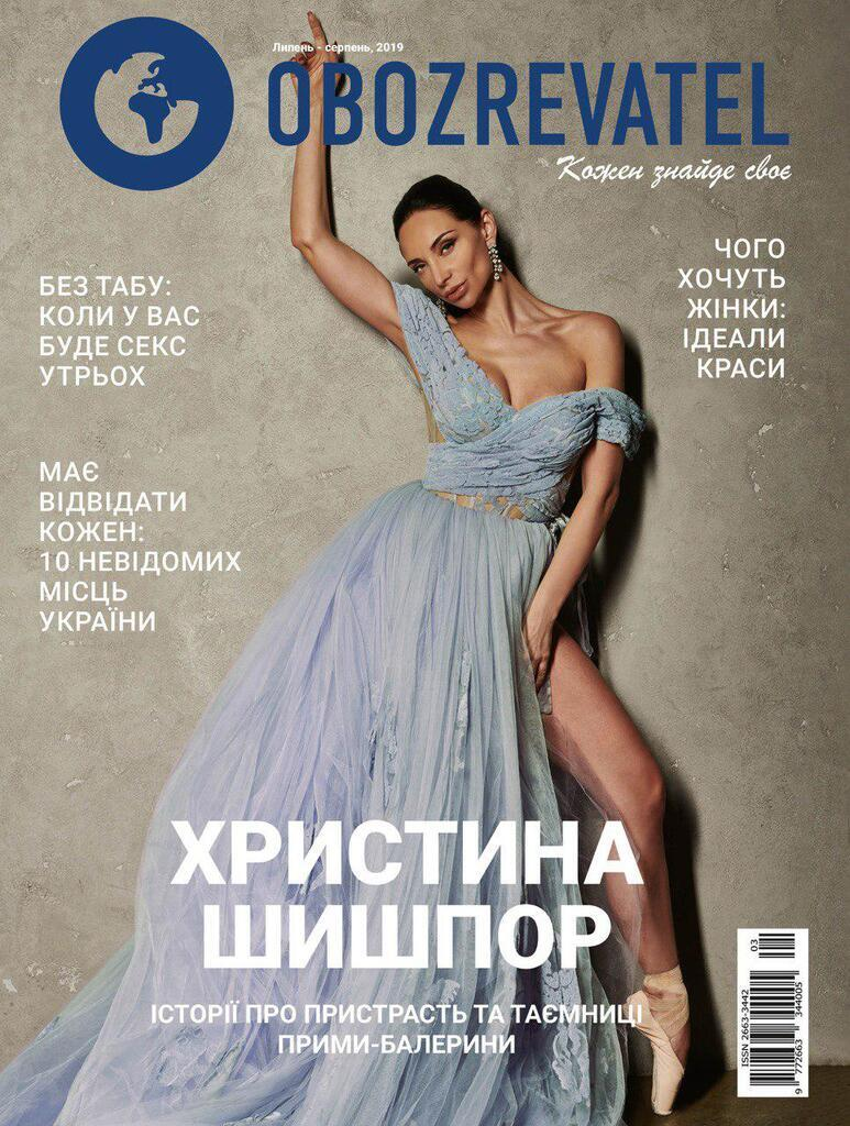 На обложке третьего номера Кристина Шишпор